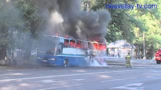 Сгорел автобус 29 08 2013 ( Новошахтинск,Новая Соколовка)