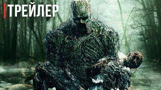 Сериал «Болотная тварь» на КиноПоиске | Русский трейлер (2019)