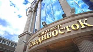 ВЛАДИВОСТОК РОССИЯ песни о Владивостоке автор клипа Зоя Боур-Москаленко