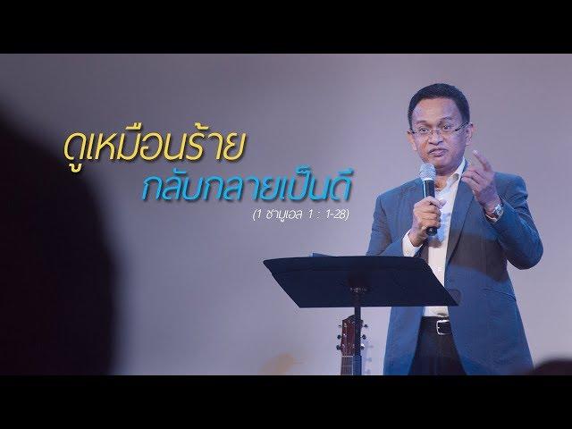 คำเทศนา ดูเหมือนร้าย กลับกลายเป็นดี (1 ซามูเอล 1:1-28)