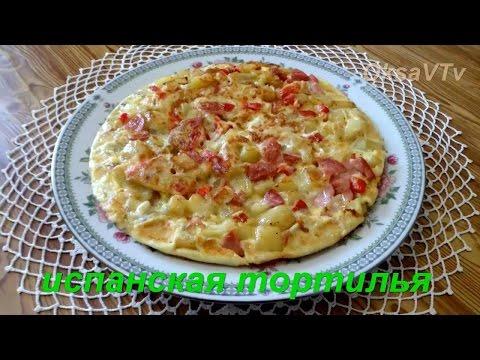 Испанская тортилья. Spanish Omelette