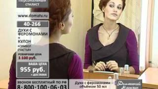Духи с феромонами + символ счастья(, 2010-11-09T11:23:02.000Z)