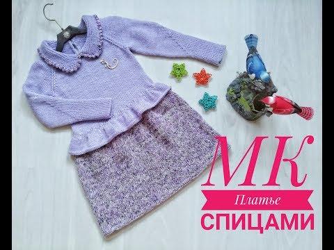 #Nika_vyazet  Детское платье спицами / Подробный МК \ ЧАСТЬ 1