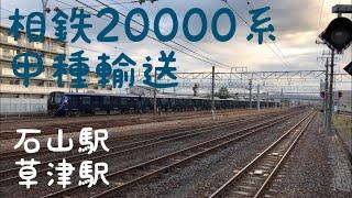 早朝の甲種輸送 相鉄20000系を見学