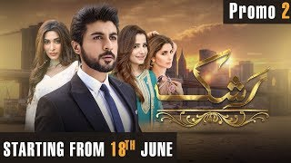Pakistani Drama | Rashk starting form Monday 18th June, 9:00 PM | Express Entertainment Dramas