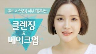 ENG/VET SUB 들뜨고 속당김 피부 해결하는 클렌징&메이크업 방법! (feat.포인트) l LAMUQE