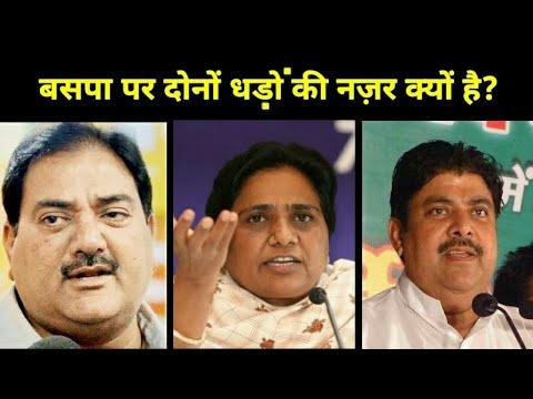 INLD के दोनों गुटों का BSP से गठबंधन का दावा | MLAji.com
