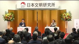 日本文明研究所シンポジウム2017 第7回<特別対談>