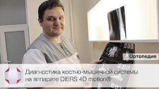 Диагностика костно-мышечной системы на аппарате  DIERS 4D motion®. Обучение для врачей