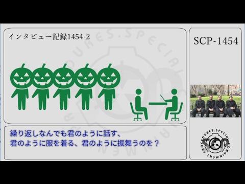 [ゆっくり] SCP-1454 [紹介]