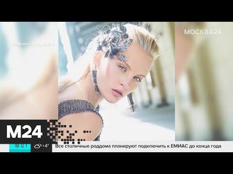 Модель Ксения Пунтус назвала падение из окна случайностью - Москва 24