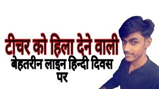 स्पेशल हिंदी दिवस सुविचार