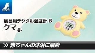 73098/風呂用デジタル温度計  B  クマ