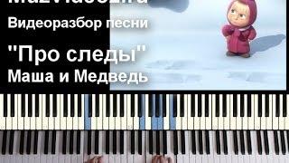 Маша и Медведь песня
