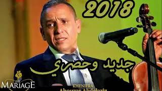 Ahouzar Abdelaziz  - Awah Yawah (2018)