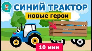 Синий Трактор едет по полям Новые герои Новые песни для детей Песенки и Мультики про машинки 0