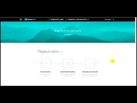 Микрозайм SmartCredit   Личный кабинет клиента