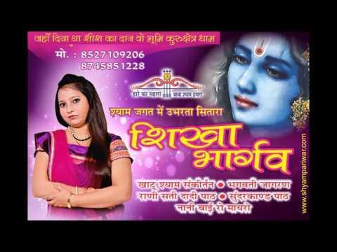 Shikha Bhargav Bhajan - Ek Bar To Radha Ban Kar Dekho Mere Sawariyan