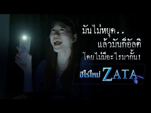 ฮีโร่ใหม่ Zata ! มันไม่หยุด แล้วมันก็อัลติโดยไม่มีอะไรกั้น !!