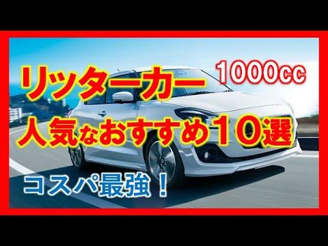 【リッターカー おすすめ】人気ランキングTOP10!「燃費が最高」コンパクトでオシャレ!コスパ最強のリッターカーは〇〇だ!|ルノー、スズキ、トヨタ、フォルクスワーゲン、一番人気なのはどこだ!?