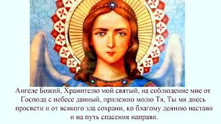 Сильная Молитва Ангелу Хранителю слушать 40 раз