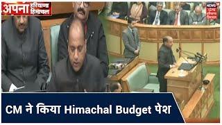 Himachal Pradesh  Budget 2020 |  CM Jai Ram Thakur कर रहे बजट पेश