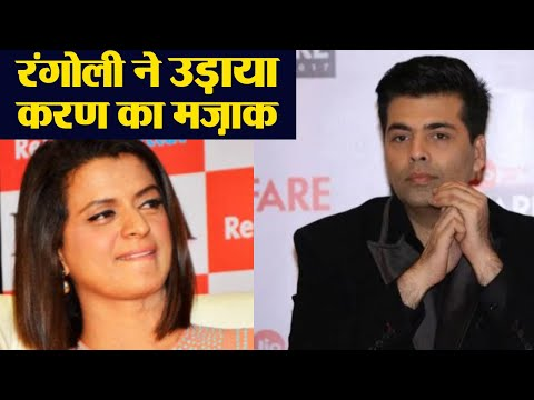 Kangana Ranaut's sister Rangoli chandel makes fun of Karan Johar's Student of the year 2 | FilmiBeat Mp3