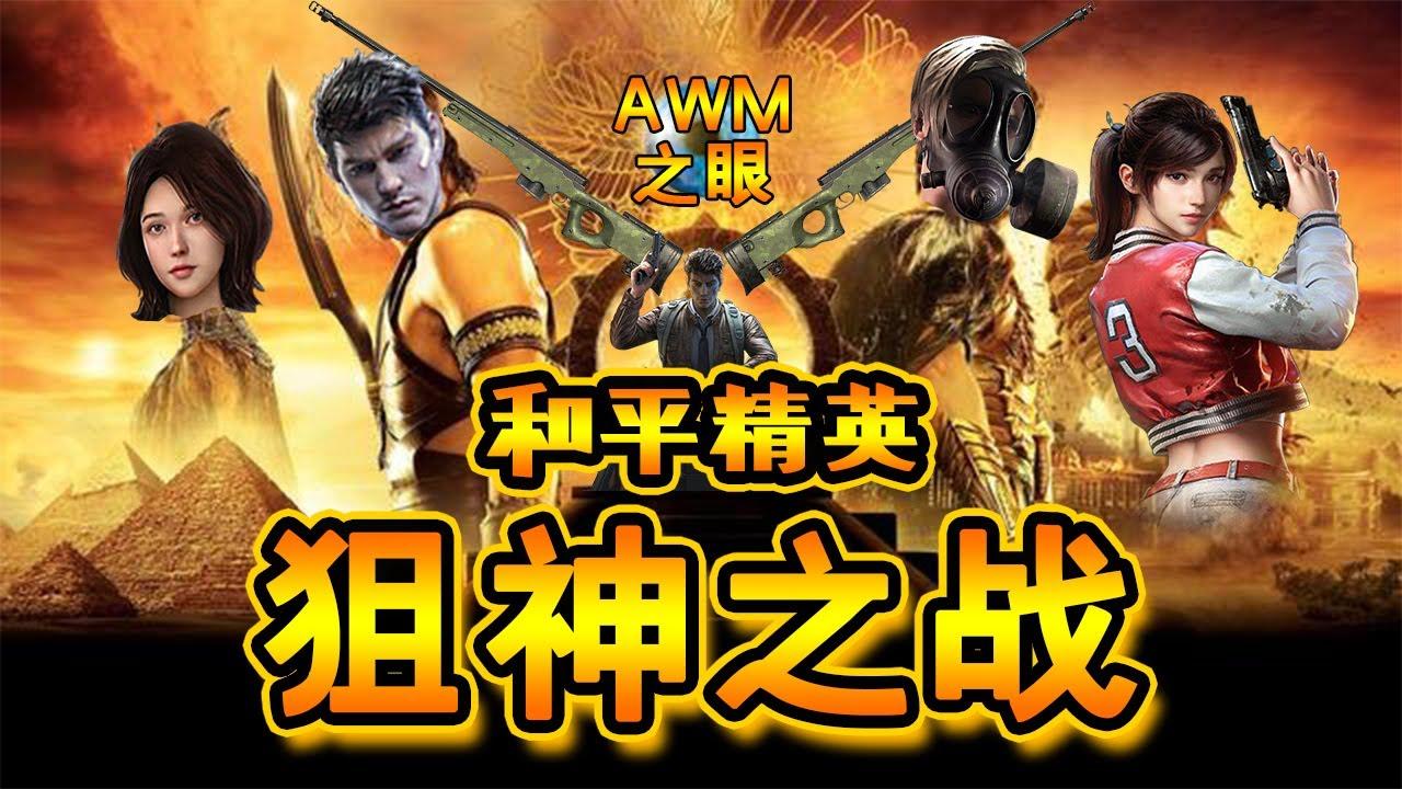 【和平精英】狙神之戰:AWM之眼——王者對決,一觸既燃!【新電競日報社】