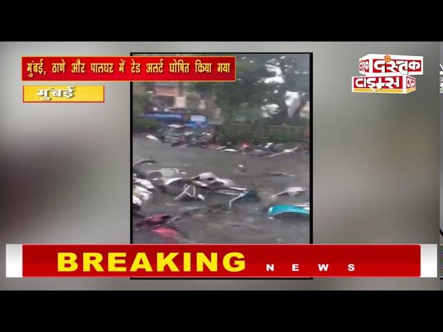मुंबई में भारी बारिश का कहर, कई इलाकों में रेड अलर्ट, PM ने की CM उद्धव से बात