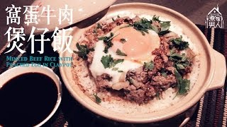 窩蛋牛肉煲仔飯 Minced Beef Rice in Claypot