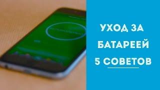 Уход за батареей. 5 простых советов по уходу за батареей