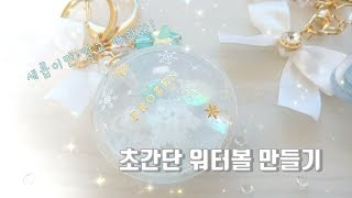 [레진아트] 초간단 워터볼 만들기 ㅣ[eng]Watch…