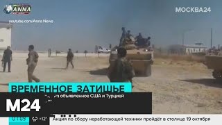 Смотреть видео Курды согласились на прекращение огня - Москва 24 онлайн