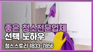 새아파트 입주청소 냄새제거 비용 좋은업체 고르는법