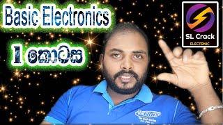 Basic Electronic sinhala ( Part 1 ) SL CRACK සිංහලෙන්ම