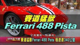 最強V8公路跑車! Ferrari 488 Pista現身黃金線 地球黃金線 20190611 (完整版)