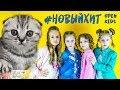 Open Kids Новый Хит пародия mp3