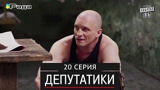 Депутатики (Недотуркані)   20 серия в HD (24 серий) 2017 комедия для всей семьи