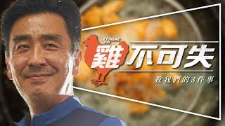 ????影評????雞不可失:2019最好笑的電影|韓國影史票房第一超越與神同行|微劇透|不顧上司反對堅持開炸雞店|
