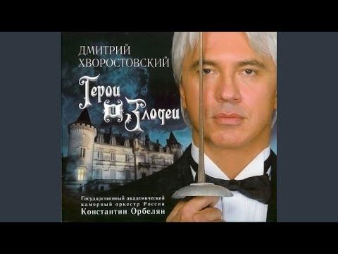 "Abendstern [Ария Вольфрама из оперы Вагнера Р. ""Тангейзер""]"