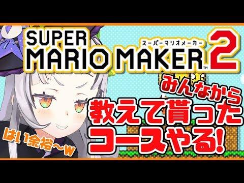 【マリオメーカー2】難しいの?余裕~!!みんなのおすすめコースをやる!【ホロライブ/紫咲シオン】