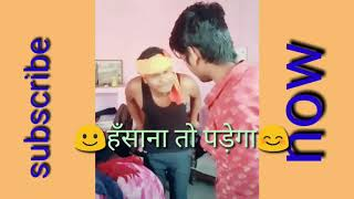 Comedy clip 15 sec || very funny comedy 15 second ||bihari music