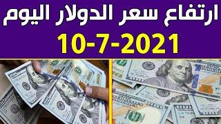 ارتفاع سعر الدولار اليوم السبت 10-7-2021 في هذة البنوك المصرية