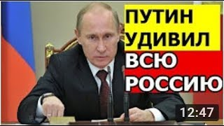 СРОЧНО! Такого НИКТО не ОЖИДАЛ! Путин сделал СРОЧНОЕ ЗАЯВЛЕНИЕ по МАТЕРИНСКОМУ КАПИТАЛУ!