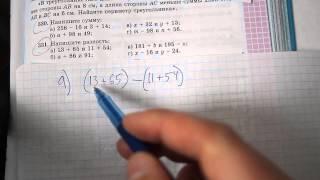 Задача №331. Математика 5 класс Виленкин.