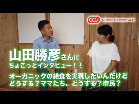 オーガニックの給食を実現して全国に広げたい!山田勝彦さんインタビュー