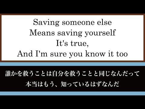 SOS - SEKAI NO OWARI【歌詞付き】「進撃の巨人」主題歌/Attack on Titan - theme song/Lyrics【セカオワ/新曲/和訳】