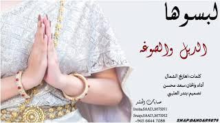 شيلة يامعيريس : لبسوها الدبل والصوغه اداء سعد محسن 2019