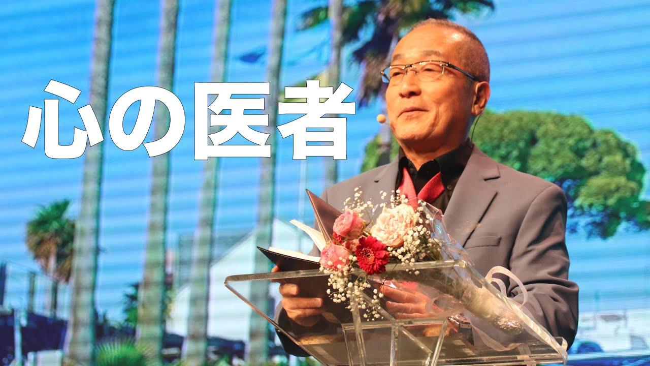 2021.06.13 「心の医者」榊山 清志先生