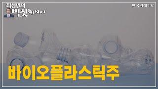 바이오플라스틱주/기관의 눈/최성민의 빅샷/한국경제TV